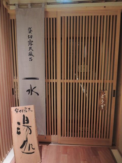 米屋お風呂9