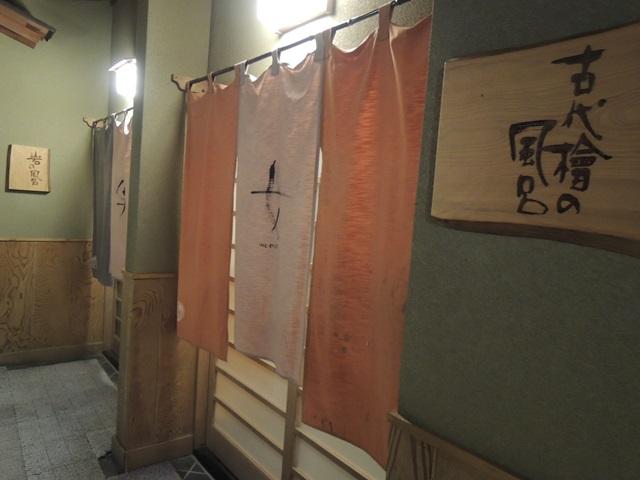米屋お風呂15