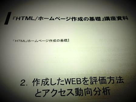 20130725講座