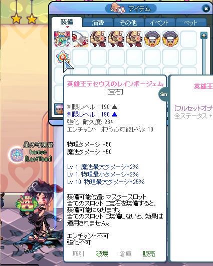 0407れいんぼ