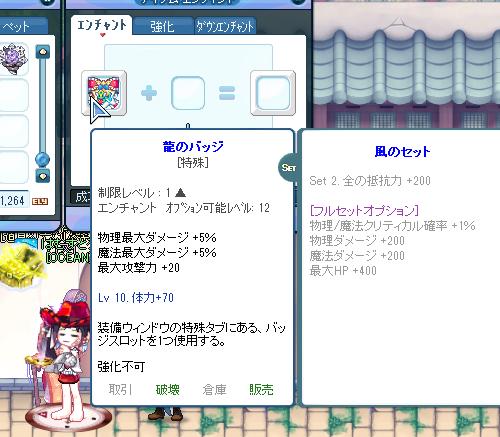 0407すとりゅう1