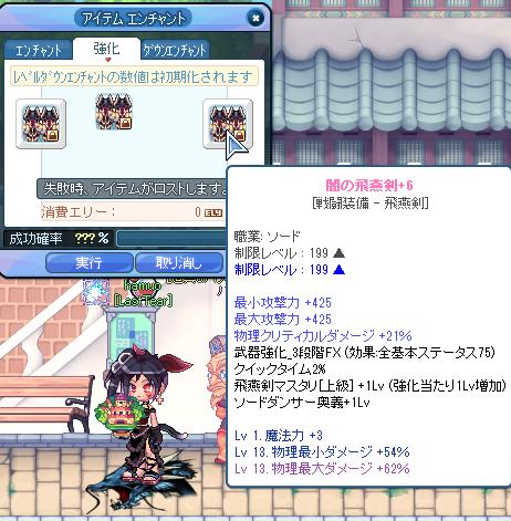 0511ひえん1