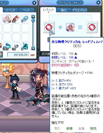 0511ほんめい6
