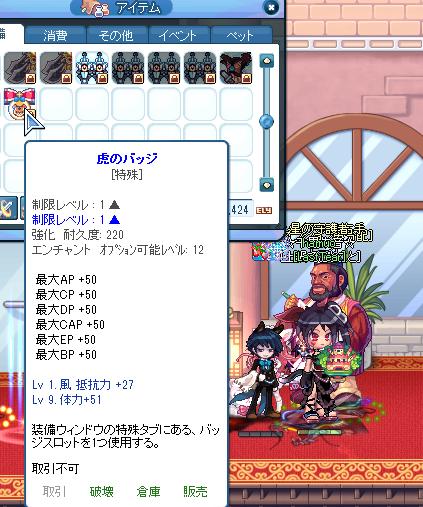 0511とら1