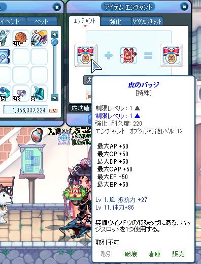 0511とら2