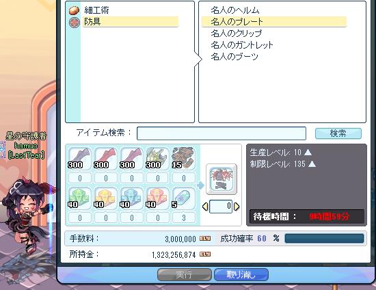 0609めーじん1