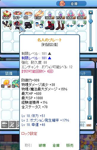 めーじん↑