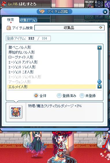 0806sutoI図鑑