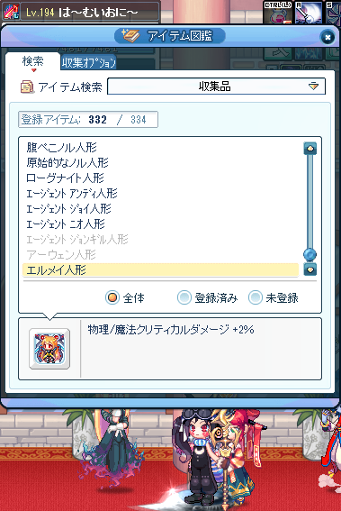 0806むいI図鑑