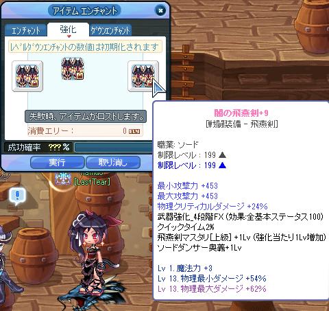 闇飛燕+9-1