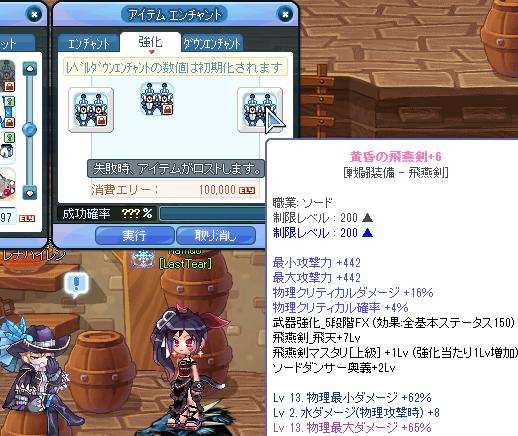 黄昏飛燕+6-1
