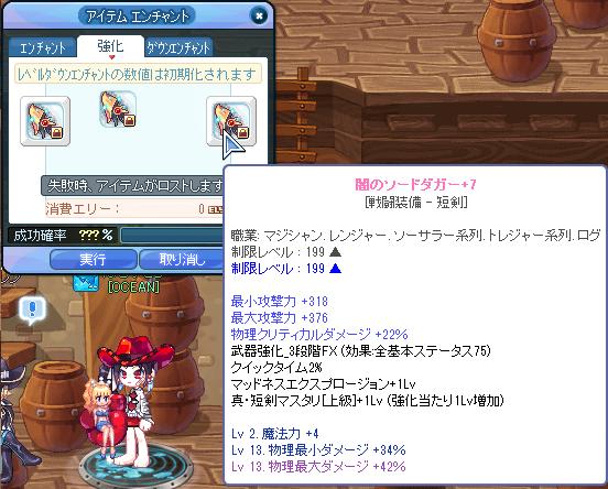 闇短+7-1