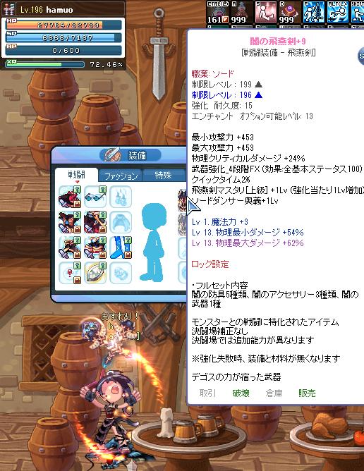 闇飛燕+9-3