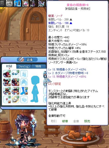 黄昏飛燕+6-3