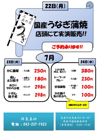 masago201307.jpg