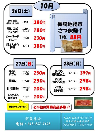 masago20131023.jpg