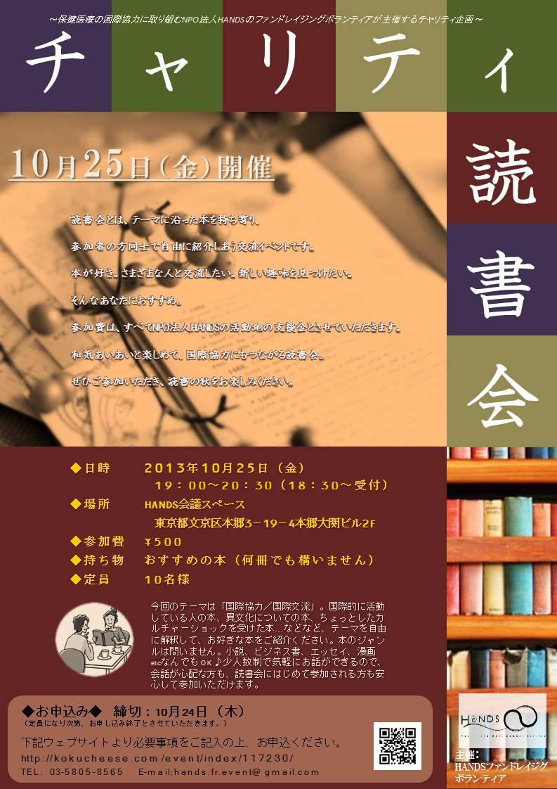 dokusyokai20131025.jpg