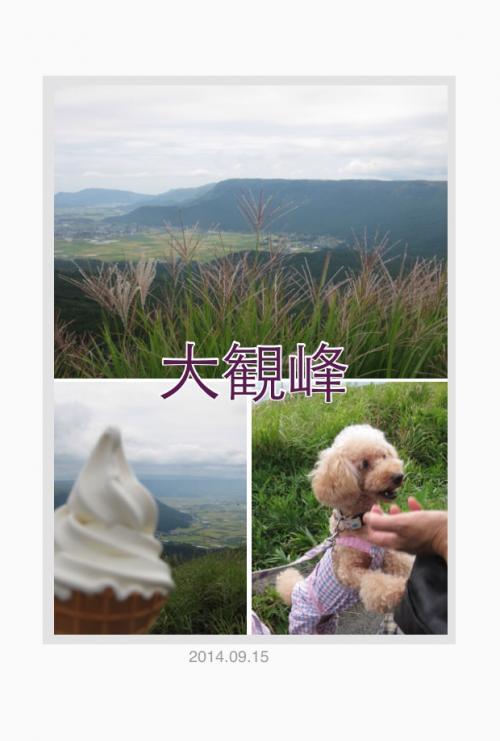 写真+大観峰2_convert_20141005170044