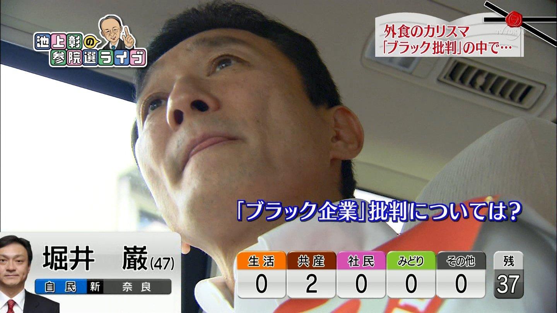 渡邉美樹(ワタミ創業者):「ブラック企業批判については、正直なんとも思っていない」(1)