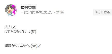 SKE48松村香織のGoogle+より・2013/9/10