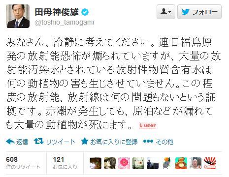 田母神俊雄さんのツイッター・2013/8/11