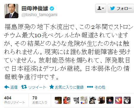 田母神俊雄さんのツイッター・2013/8/21