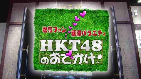 『HKT48のおでかけ!』