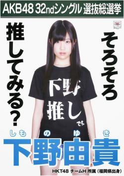 HKT48下野由貴・第5回AKB48選抜総選挙