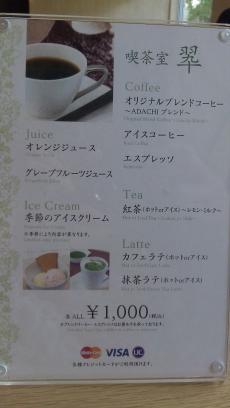 1000円コーヒー(1)