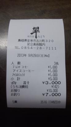 1000円コーヒー(4)
