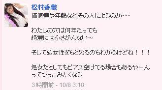 松村香織・ピアス穴発言(2)