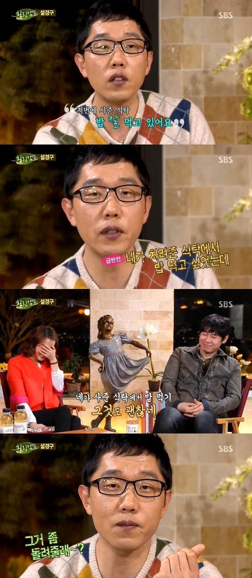 ソン・ユナとジェドンの関係は?
