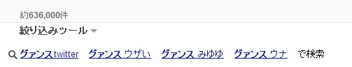 「グァンス ウザい」の検索結果