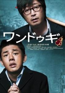 キム・ユンソク の映画「ワンドゥギ」