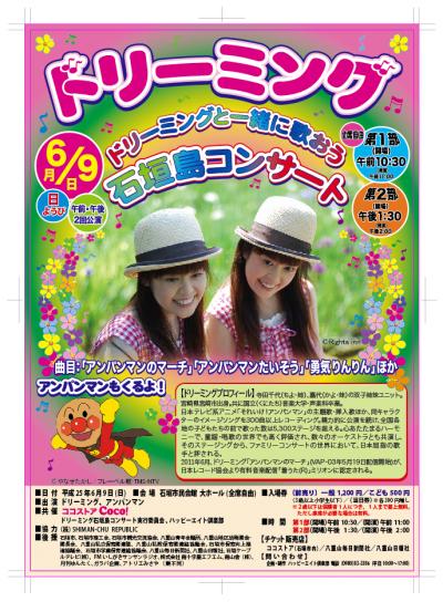 ★ドリーミング石垣島コンサート