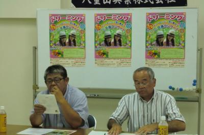 ★ドリーミング石垣島コンサート 記者会見