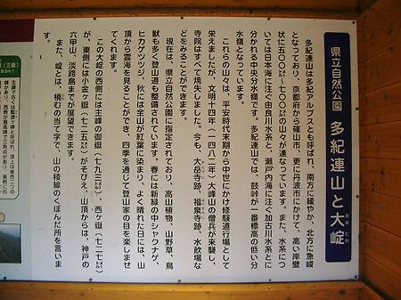 25-9-9 多紀連山 022
