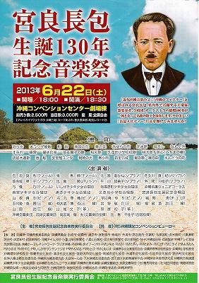 宮良長包生誕130年記念音楽祭