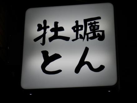 牡蠣とん (1)