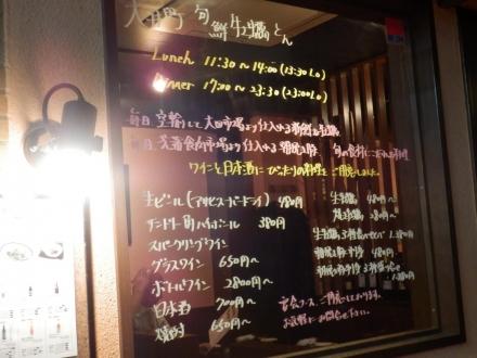 牡蠣とん (4)