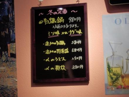牡蠣とん (12)
