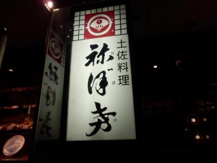 土佐料理 祢保希 (6)