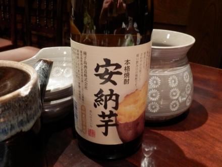 土佐料理 祢保希 (68)