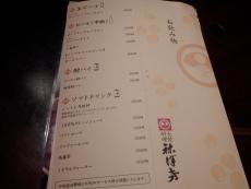 土佐料理 祢保希 (22)