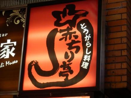 赤ちり亭 (1)