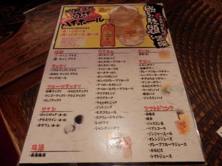 赤ちり亭 (8)
