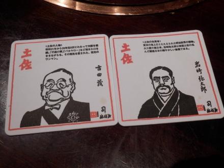土佐料理 祢保希 (106)