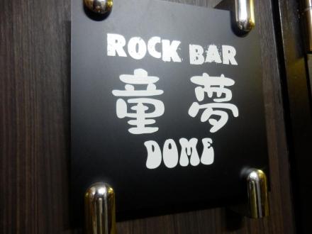 Rock Bar童夢 (6)