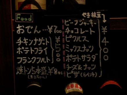 Rock Bar童夢 (11)