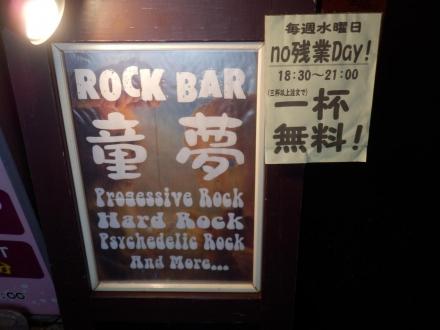 Rock Bar童夢 (26)